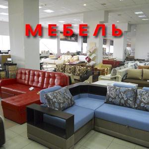 Магазины мебели Пуровска