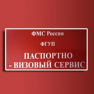 Паспортно-визовые службы Пуровска