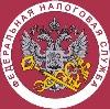 Налоговые инспекции, службы в Пуровске