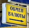Обмен валют в Пуровске