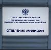 Отделения полиции в Пуровске
