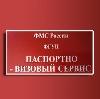 Паспортно-визовые службы в Пуровске