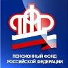 Пенсионные фонды в Пуровске
