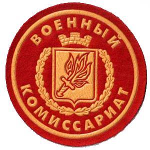 Военкоматы, комиссариаты Пуровска